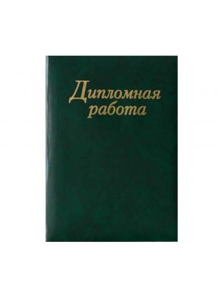 Папка дипломная (работа)