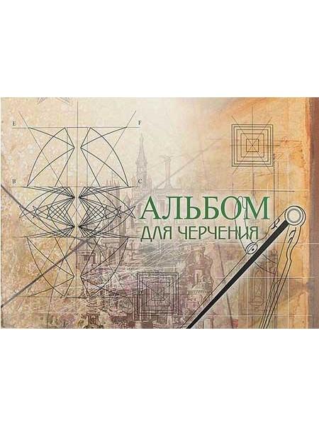Альбом для черчения А4 «Брестская типография», 40 л.