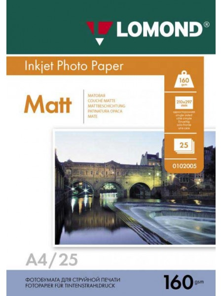 LOMOND Фотобумага матовая А4 (210 х 297) 160 г/м  25л. односторонняя