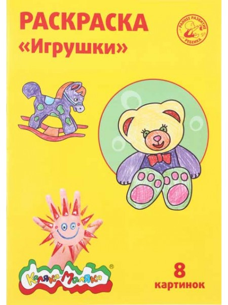 Каляка-Маляка Раскраска, А4, 4 л., «Игрушки»