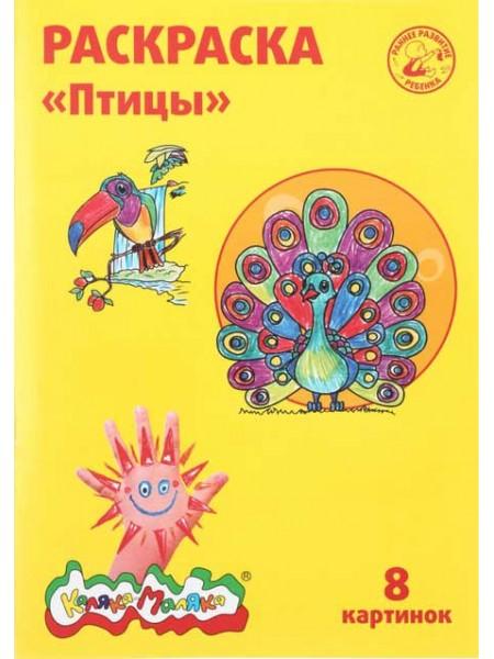 Каляка-Маляка Раскраска, А4, 4 л., «Птицы»