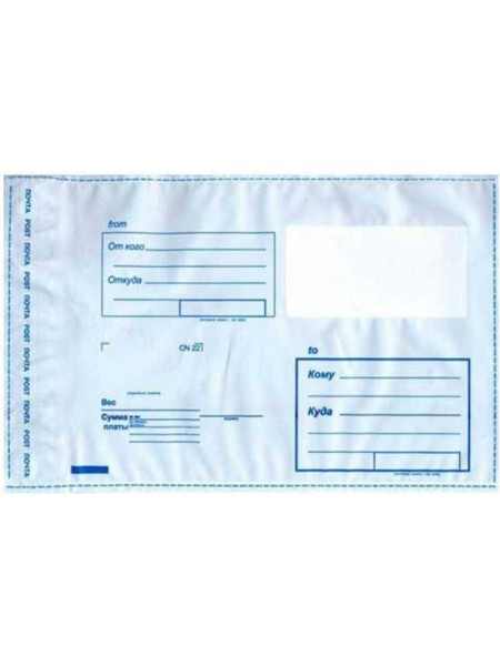 КУРТ Пластиковый почтовый конверт 280х380 мм